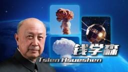 Ο πατέρας της Κίνας Qian Xuesen